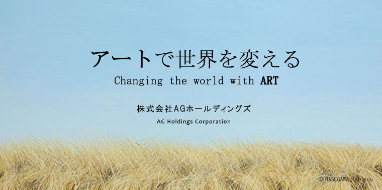 �A�[�g�Ő��E��ς���@Changing the world with ART�@�������AG�z�[���f�B���O�Y�@AG Holdings Corporation